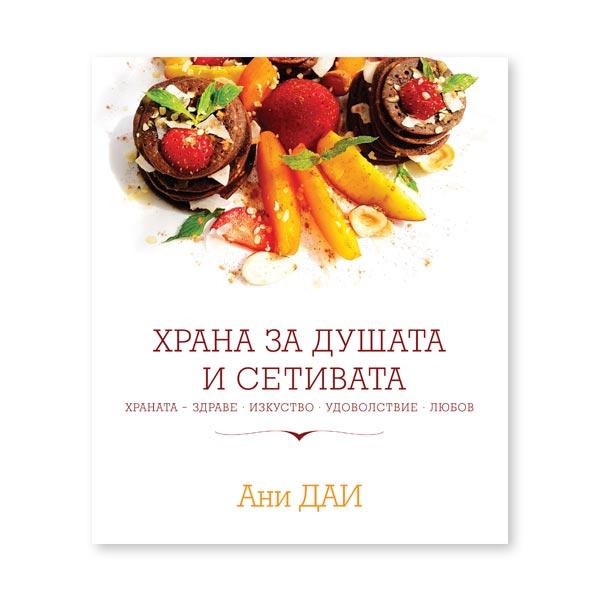 Храна за душата и сетивата - Ани ДАИ
